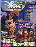 Disney FAN (ディズニーファン)2009年11月号増刊 ディズニーハロウィン完ペキ紹介号 2009年 11月号 [雑誌]
