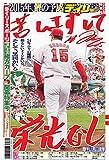 デイリースポーツ「広島東洋カープ開幕特集号」 (特別号(タブロイド判・新聞形式))
