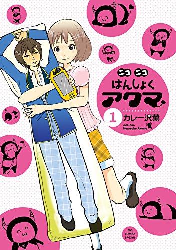 ニコニコはんしょくアクマ 1 (ビッグコミックススペシャル)