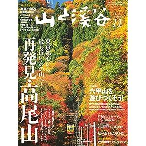 山と溪谷 2017年 11月号 [Kindle版]
