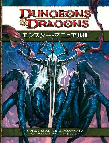 モンスター・マニュアルIII 第4版 (ダンジョンズ&ドラゴンズ第4版)