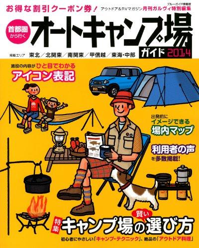 首都圏から行くオートキャンプ場ガイド2014 (ブルーガイド情報版)