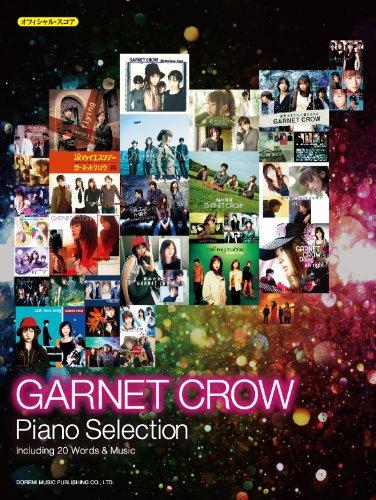 オフィシャル・スコア GARNET CROW/ピアノ・セレクション【全曲ギター・譜付】