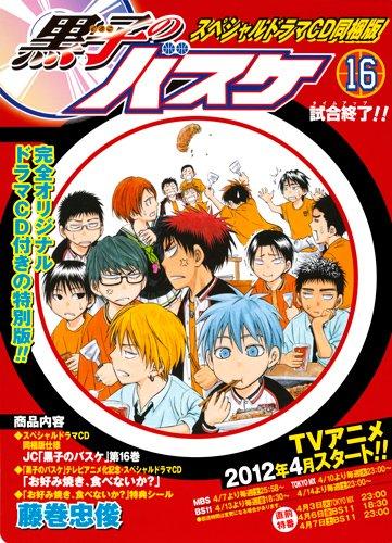 黒子のバスケ 16 ドラマCD同梱版 (ジャンプコミックス)