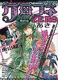 クロフネZERO ( ゼロ ) Spring 2010年 02月号 [雑誌]