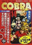 COBRA 14 ギャラクシー・ナイツ (MFR(MFコミックス廉価版シリーズ))