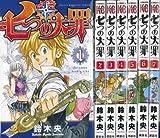 七つの大罪 コミック 1-7巻セット (週刊少年マガジンKC)