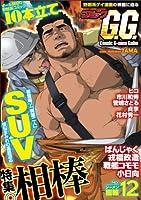 コミックGG(12) (BAKUDANコミックス) (爆男コミックス)