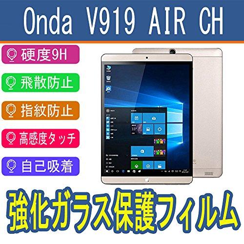 NEW『Onda V919 Air CH』用 強化ガラスフィルム「品質保証」「最新改良版」Onda V919 Air CH 用強化ガラス保護フィルム Onda V919 Air CH