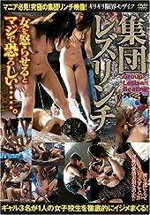 ピーターズ/集団レズリンチ [DVD]