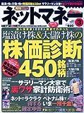 NET M@NEY ( ネットマネー ) 2010年 03月号 [雑誌]