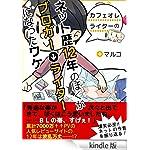 Amazon.co.jp: ネット歴12年のぼくがブロガー⇒ライターになったワケ (ケータイ新書) eBook: マルコ: Kindleストア