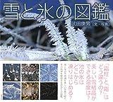 「雪と氷の図鑑」販売ページヘ