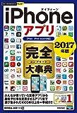 今すぐ使えるかんたんPLUS+ iPhoneアプリ 完全大事典 2017年版 [iPad/iPod touch対応]