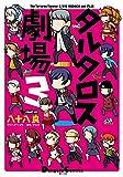タルタロス劇場 (3) (電撃コミックスEX)