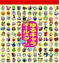 ゆるキャラオールスターめくり2014(週めくり) 2014カレンダー