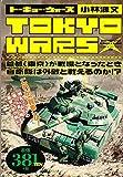 TOKYO WARS / 小林 源文 のシリーズ情報を見る