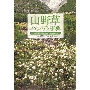 山野草ハンディ事典 [Kindle版]