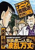 新ナニワ金融道(17) (SPA!コミックス) (SPA COMICS)