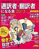 通訳者・翻訳者になる本2013 (イカロス・ムック)