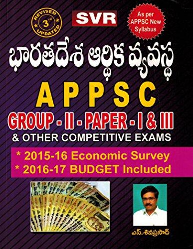 APPSC Group-II Paper-I & III INDINA ECONOMY [ TELUGUB MEDIUM ]