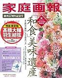家庭画報 2014年3月号 特装限定版 ([バラエティ])