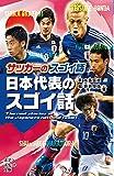 (812-2)サッカーのスゴイ話 日本代表のスゴイ話 (ポプラポケット文庫)