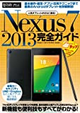 61%2BDEx1AKlL. SL160  【Nexus7】オフラインで動画を再生するのに最高に便利な無料アプリ「MX動画プレーヤー」