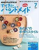 すてきにハンドメイド 2014年 07月号 [雑誌]