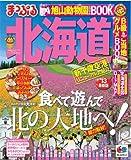 まっぷる北海道 '13 (マップルマガジン)