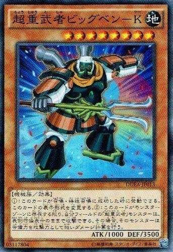 遊戯王 DUEA-JP013-SR 《超重武者ビッグベン-K》 Super