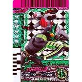 仮面ライダーバトルガンバライド 004弾 キャンペーン オーズ ガタキリバ コンボ&X 【SR】 No.004-067