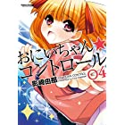 おにいちゃん★コントロール : 4 (アクションコミックス)