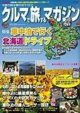 クルマで旅するマガジン VOL.2 (SAN-EI MOOK)