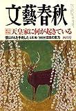 文藝春秋 2008年 04月号 [雑誌]