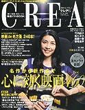 CREA (クレア) 2010年 06月号 [雑誌]