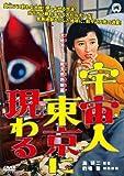 宇宙人東京に現わる[DVD]
