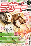 デザート 2010年 03月号 [雑誌]