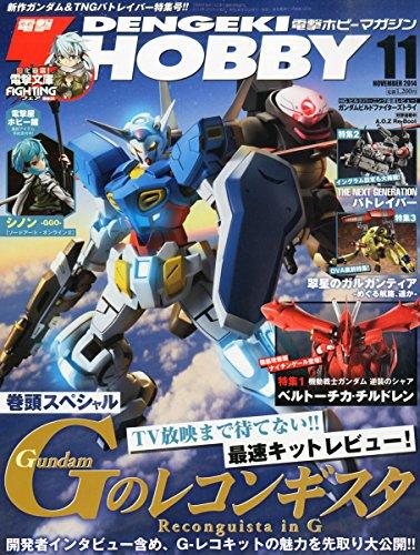 電撃HOBBY MAGAZINE (ホビーマガジン) 2014年 11月号 [雑誌]