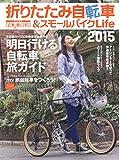 折りたたみ自転車&スモールバイクLife 2015 (タツミムック)