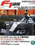 F1速報 2015年 7/9 号 [雑誌]