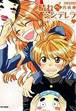 晴れのちシンデレラ(2) (バンブーコミックス) (バンブー・コミックス MOMO SELECTION)