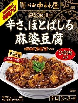 新宿中村屋 本格四川 辛さ、ほとばしる麻婆豆腐 150g×5