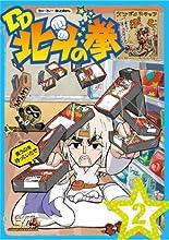 北斗の拳30周年記念 TVアニメ「DD北斗の拳」第2巻 [DVD]