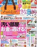 すてきな奥さん 2012年 05月号 [雑誌]