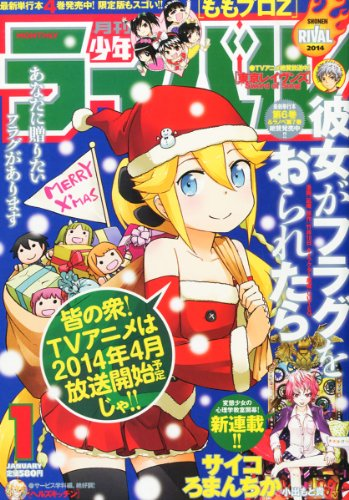 月刊 少年ライバル 2014年 01月号 [雑誌]