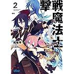 撃戦魔法士 2 (ガガガ文庫)