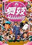 映画。「舞妓haaaan!!!」を観た