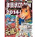 年賀状CD-ROM2014 (インプレスムック)