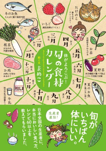体がよろこぶ! 旬の食材カレンダー (Sanctuary books)